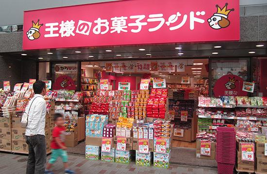 王様のお菓子ランド赤羽店