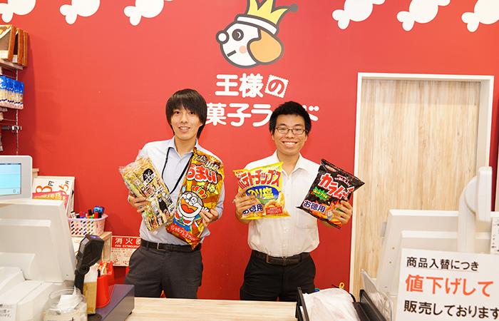 王様のお菓子ランド豊洲店